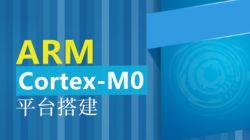 ARM Cortex-M0平台搭建
