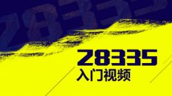F28335入门教程