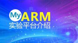 MyARM 实验平台介绍