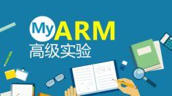 My_ARM-高级实验