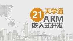 21天学通ARM嵌入式开发