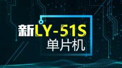 新LY-51S单片机