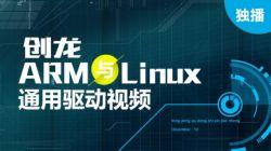 创龙ARM Linux通用驱动视频
