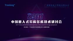 中国嵌入式异构多核开发技术讲解