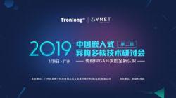 2019中国嵌入式异构多核技术研讨会活动花絮