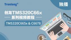 创龙TMS320C66x系列视频教程-TMS320C665x&C6678