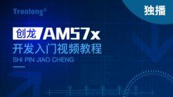 创龙AM5728开发入门视频教程