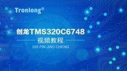 创龙TMS320C6748 DSP视频教程