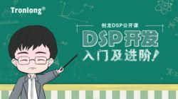 创龙公开课-DSP开发入门及进阶