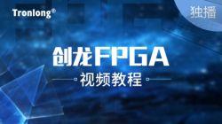创龙FPGA视频教程