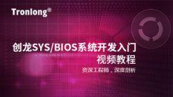 创龙SYS/BIOS系统开发入门视频教程