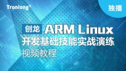 创龙ARM Linux 开发基础技能实战演练视频教程
