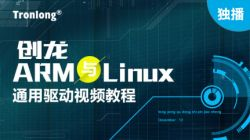 创龙ARM Linux通用驱动视频教程
