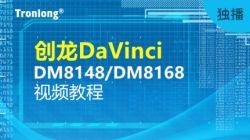 创龙DaVinci系列DM8148/DM8168视频教程
