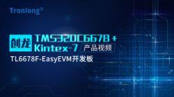 创龙TMS320C66x系列产品视频