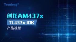 AM4376/79产品介绍--TL437x-IDK评估板