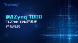 创龙Zynq-7000系列产品视频