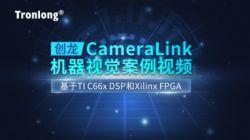 创龙CameraLink机器视觉案例视频
