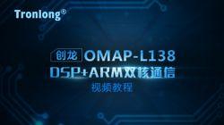 创龙OMAP-L138 ARM+DSP双核开发视频教程