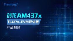 AM4376/79产品介绍--TL437x-EVM评估板