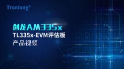 AM3352/54产品介绍--TL335x-EVM评估板