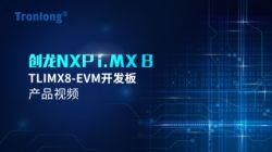 创龙科技NXP i.MX 8产品视频